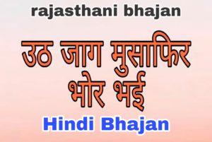 उठ जाग मुसाफिर भोर भई, uth jaag musafir bhor bhai song lyrics