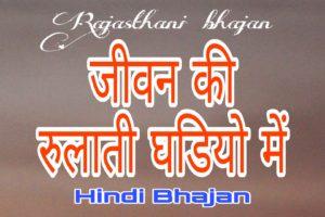 जीवन की रुलाती घड़ियों में, jeevan ki rulati galiyon mein hindi bhajan with lyrics