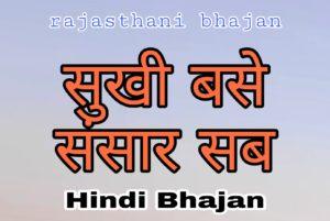 सुखी बसे संसार सब भजन | sukhi base sansar sab lyrics