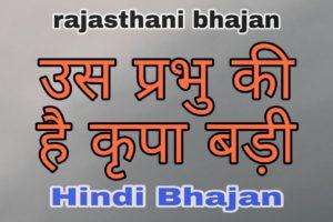 उस प्रभु की है कृपा बड़ी | us prabhu ki hai kripa badi lyrics