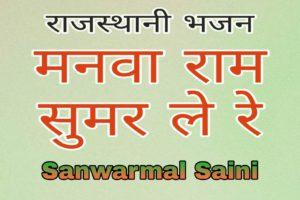 मनवा राम सुमर ले रे भजन लिरिक्स | manva ram sumar le re bhajan lyrics