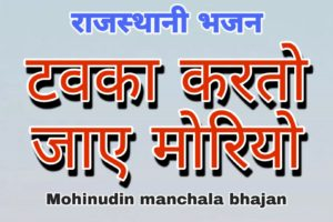 टवका करतो जाए मोरियो भजन लिरिक्स | Tauka Karto Jaay Moriyo bhajan lyrics