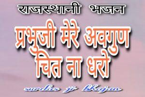 प्रभु जी मेरे अवगुण चित ना धरो लिरिक्स | prabhu ji mere avgun chit na dharo bhajan lyrics