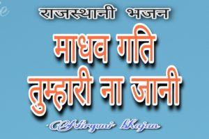 माधव गति तुम्हारी ना जानी भजन लिरिक्स   Madhav gati tumhari na jani bhajan lyrics