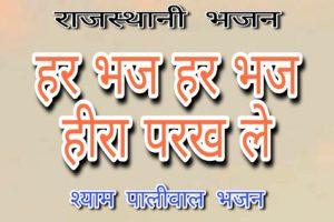 हर भज हर भज हीरा परख ले भजन लिरिक्स | har bhaj har bhaj hira parakh le bhajan lyrics