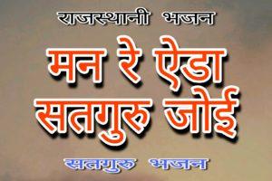 मन रे ऐसा सतगुरु जोई भजन लिरिक्स | man re aisa satguru joi bhajan lyrics