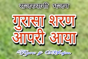 गुरासा शरण आपरी आया भजन लिरिक्स | gurusa sharan aapri aaya bhajan lyrics