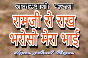 राम जी रो राख भरोसो मेरा भाई भजन लिरिक्स | ram ro rakh bharoso bhari bhajan lyrics