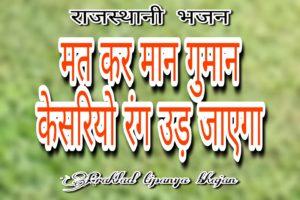 मत कर मान गुमान केसरियो रंग उड़ जाएगा भजन लिरिक्स | kesariyo rang ud jayega bhajan lyrics