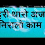 hari tharo ajab niralo kam