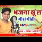 भजना से लागे मीरा मीठी मेवाड़ी राणा भजन | bhajana se lage mira meethi bhajan lyrics