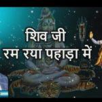 शिवजी रम रया पहाड़ा मे भजन लिरिक्स   shiv ji ram rya pahada me bhajan lyrics