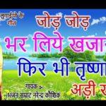 जोड़ जोड़ भर लिए खजाने फिर भी तृष्णा बनी रही भजन लिरिक्स | jod jod kar bhar liye khajane bhajan lyrics