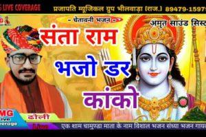 राम भजो विश्वास राखजो राम भजो डर काहे को भजन लिरिक्स | ram bhajo vishwas rakho bhajan lyrics
