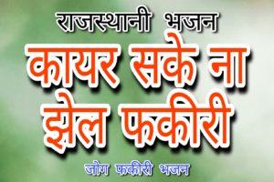 कायर सके ना झेल फकीरी अलबेला रो खेल भजन लिरिक्स | Kayar Sake Na Jhel Fakiri bhajan lyrics