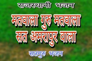 मतवाला गुरु मतवाला सत अमरापुर है वाला भजन लिरिक्स | matwala guru matwala bhajan lyrics