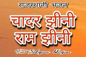 चादर झीनी राम झीनी भजन लिरिक्स | chadar jhini ram jhini bhajan lyrics