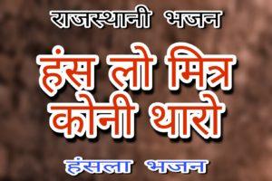 हंस लो मित्र कोनी थारो भजन लिरिक्स | hanslo mitra koni tharo bhajan lyrics