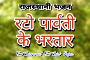 रटो पार्वती के भरतार भजन लिरिक्स | rato parvati ke bhartar bhajan lyrics