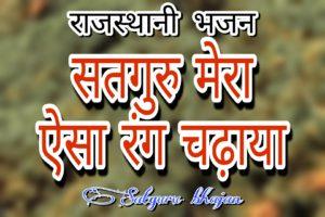 सतगुरु मेरा ऐसा रंग चढ़ाया भजन लिरिक्स | satguru mera aisa rang chadhaya bhajan lyrics