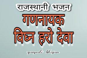गणनायक विघ्न हरो देवा भजन लिरिक्स | gannayak vighan haro deva bhajan lyrics