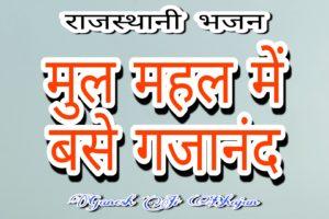 मूल महल में बसे गजानंद भजन लिरिक्स | mul mahal me base gajanand bhajan lyrics