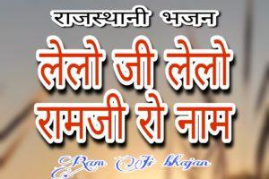 ले लो जी ले लो राम जी रो नाम भजन लिरिक्स | Lelo Ji Lelo Ram Ji Ro Naam bhajan lyrics