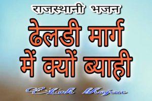 ढेलडी मार्ग में क्यों ब्याही भजन लिरिक्स | Dheladi Marg Main Kyun Byahi bhajan lyrics