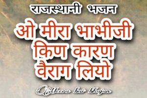 ओ मीरा भाभीजी किण कारण वैराग लियो भजन लिरिक्स | O Meera Bhabhiji Kin Karan Bairag Liyo lyrics
