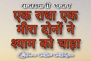 एक मीरा एक राधा दोनों ने श्याम को चाहा लिरिक्स | ek meera ek radha dono ne shyam ko chaha lyrics