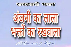 अंजनी का लाला रे भक्तों का रखवाला रे लिरिक्स | anjani ka lala re bhakto ka rakhwala re lyrics