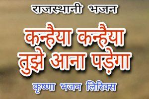 कन्हैया कन्हैया तुझे आना पड़ेगा भजन लिरिक्स   kanhaiya kanhaiya tujhe aana padega lyrics