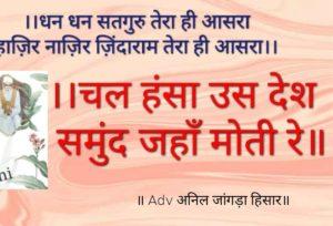 चल हंसा उस देश समद जहां मोती रे भजन लिरिक्स | chal hansa us desh bhajan lyrics