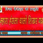 काया कोटडी में रंग लाग्यो भजन लिरिक्स | Kaya Kothadi Main Rang Lago bhajan lyrics