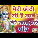 मेरी छोटी सी है नाव तेरे जादू भरे पाव भजन लिरिक्स   meri choti si hai naav bhajan lyrics
