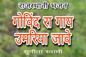 गोविंद रा गुण गाए उमरिया जावे भजन लिरिक्स   Govind Ra Gun Gaay Umariya Jave Chhe lyrics