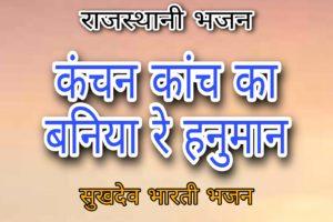 कंचन कांच का बनिया रे हनुमान भजन लिरिक्स | kanchan kach ka baniya re hanuman bhajan lyrics