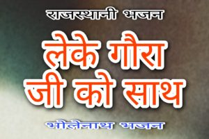 लेके गौरा जी को साथ भोले-भाले भोले नाथ भजन लिरिक्स | leke goraji ko sath bhajan lyrics