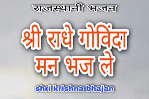 श्री राधे गोविंदा मन भज ले हरी का प्यारा नाम है भजन लिरिक्स | shri radhe govinda man bhaj le lyrics