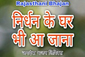 कभी फुर्सत हो तो जगदंबे निर्धन के घर भी आ जाना भजन लिरिक्स | kabhi fursat ho to jagdambe lyrics