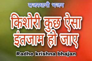 किशोरी कुछ ऐसा इंतजाम हो जाये भजन लिरिक्स | kishori kuch aisa intezaam ho jaye bhajan lyrics