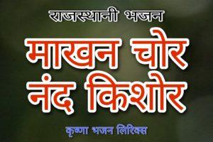 माखन चोर नंद किशोर भजन लिरिक्स | makhan chor nand kishore bhajan lyrics
