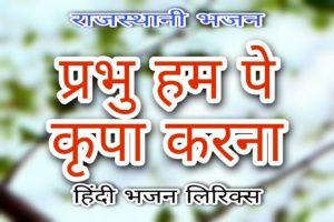 प्रभु हम पे कृपा करना प्रभु हम पे दया करना भजन लिरिक्स | prabhu ham pe kripa karna bhajan lyrics