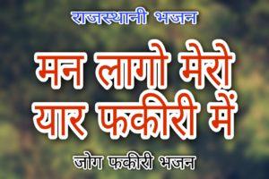 मन लागो मेरो यार फकीरी में भजन लिरिक्स | man lago mero yaar fakiri mein bhajan lyrics