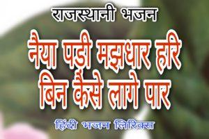 नैया पड़ी मझधार हरि बिन कैसे लागे पार भजन लिरिक्स | meri naiya padi hai majhdhaar bhajan lyrics