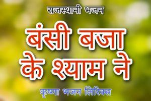 बंसी बजा के श्याम ने दीवाना बना दिया भजन लिरिक्स | bansi bajake shyam ne diwana bana diya bhajan lyrics