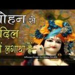 मोहन से दिल क्यूँ लगाया है भजन लिरिक्स | mohan se dil kyon lagaya hai bhajan lyrics