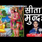 सीता माता की गोदी में हनुमत डाली मुंदरी भजन लिरिक्स | sita mata ki godi mein bhajan lyrics
