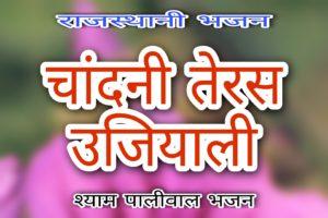 चांदनी तेरस उजियाली माजीसा घर आया भजन लिरिक्स | chandni teras ujiyali majisa ghar aaya bhajan lyrics