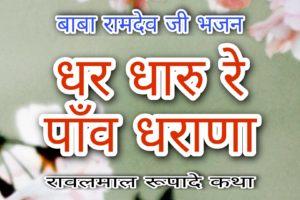 धर धारू रे पाँव धराणा रे भजन लिरिक्स | Dhar Dharu Re Paav Dharana bhajan lyrics
